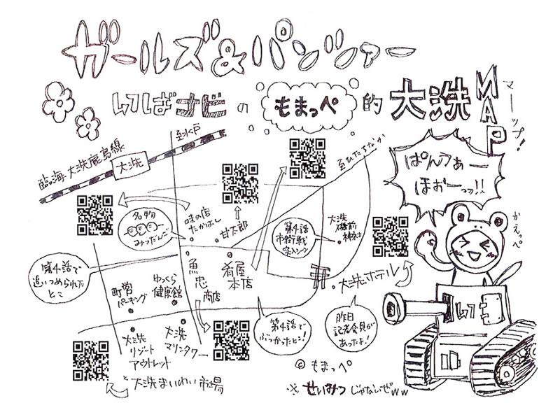 ガルパン 大洗マップ