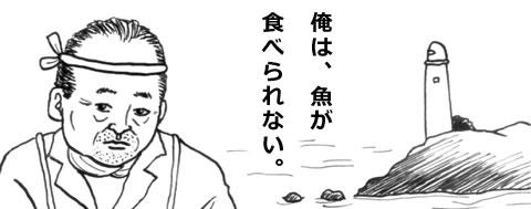 漁師生活 魚が食べられない