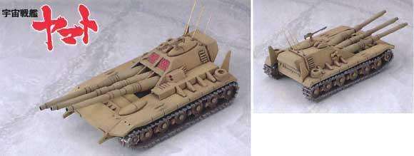 宇宙戦艦ヤマト 三連装戦車
