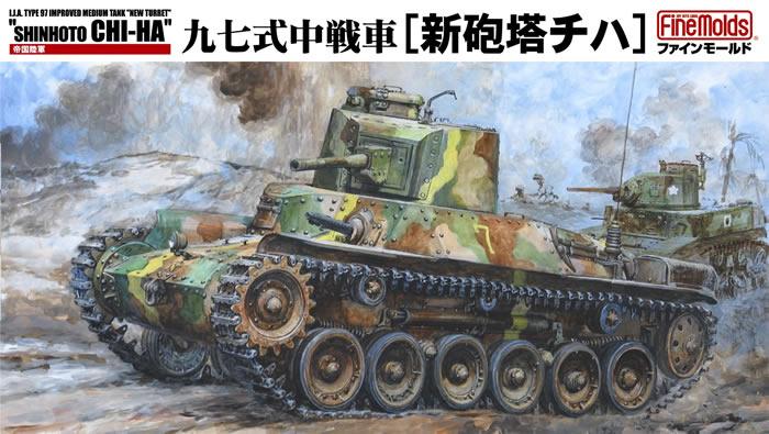 日本戦車 チハ