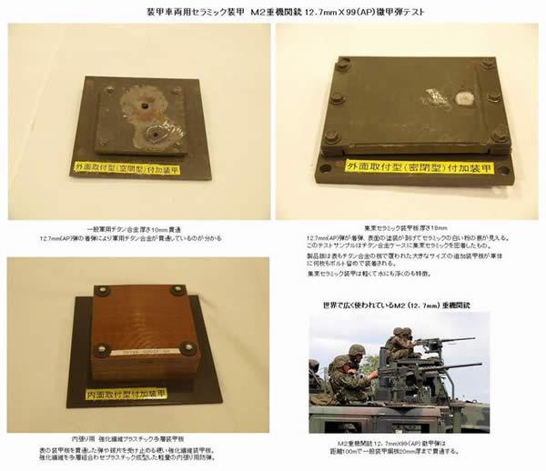 装甲車両セラミック装甲 徹甲弾テスト