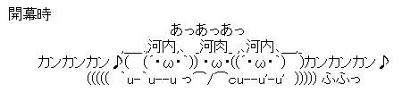 AA 河内「フフッ」バージョン3