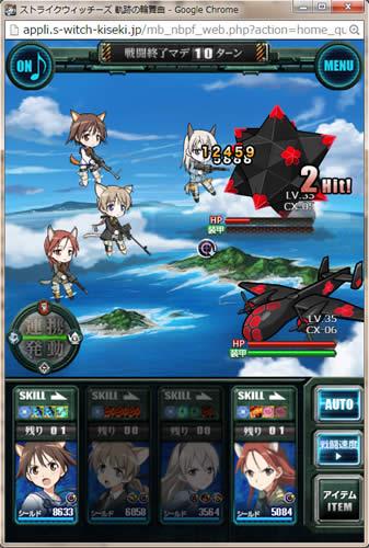 ソーシャルゲームビューワー ストライクウィッチーズ 画面02