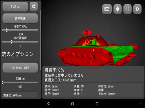 WoWS 中戦車 T-22sr 02