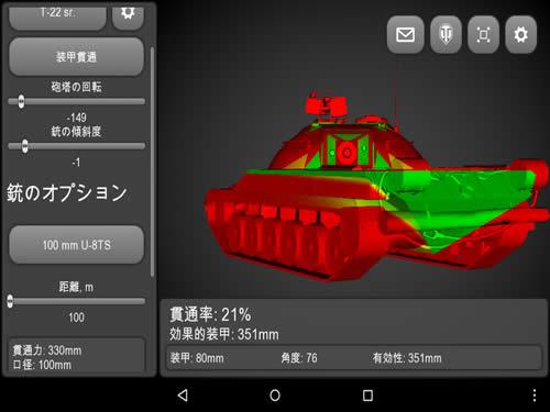 WoWS 中戦車 T-22sr 03