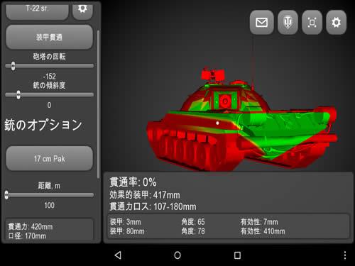 WoWS 中戦車 T-22sr 04