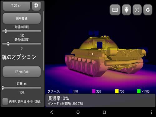 WoWS 中戦車 T-22sr 05