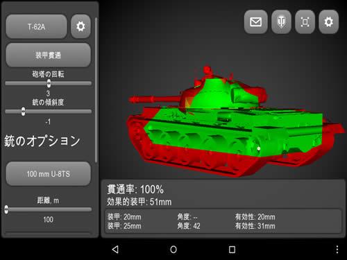 WoWS 中戦車 T-22sr 10