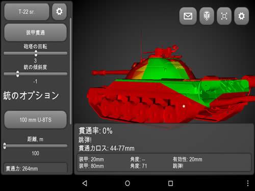 WoWS 中戦車 T-22sr 11