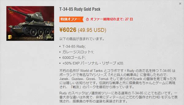 WoT T34-85 Rudy 販売情報
