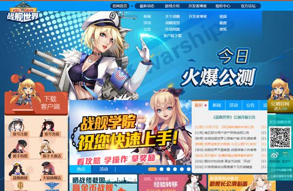 中国版WoWS 02