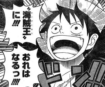ワンピースルフィ 海賊王に!!!おれはなる っ!!!