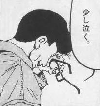 漫画 少し泣く