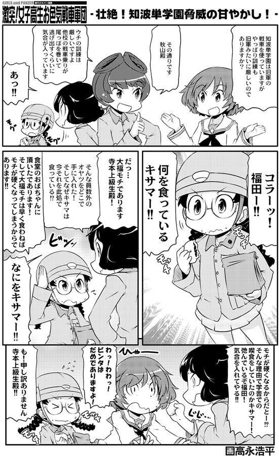 ガールズ&パンツァー 福田 甘やかし 漫画01