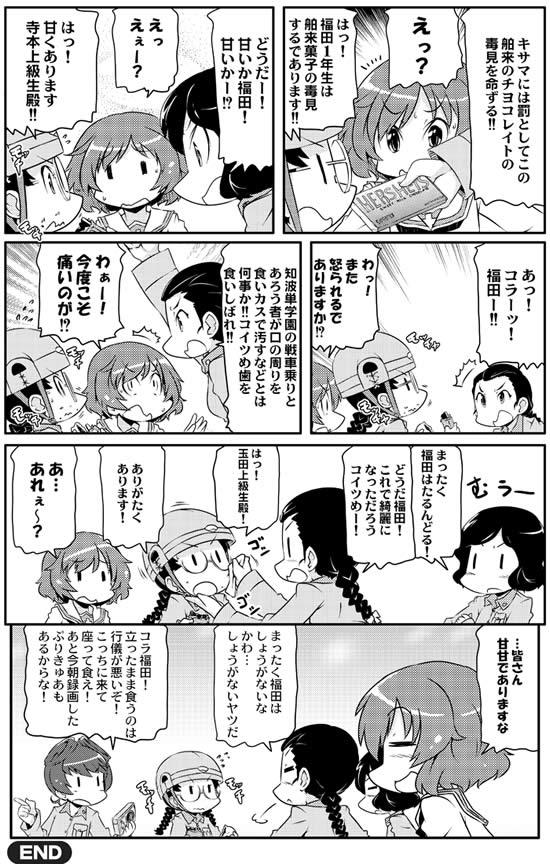 ガールズ&パンツァー 福田 甘やかし 漫画02