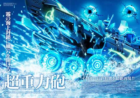 蒼き鋼のアルペジオ 超重力砲