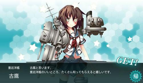 艦これ 古鷹 重巡洋艦のいいところ、たくさん知ってもらえると嬉しいです。