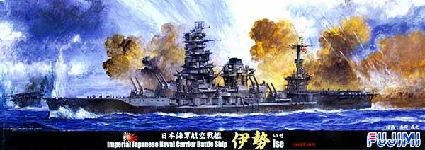 日本 航空戦艦 伊勢 FUJIMI プラモデル イラスト
