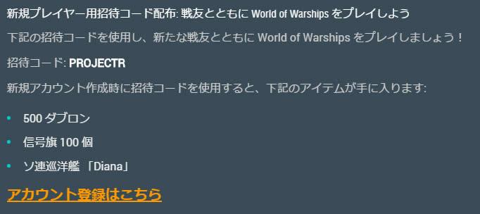 WoWS 新規プレイヤー用招待コード配布