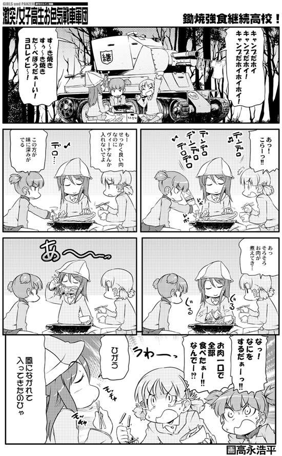 ガールズ&パンツァー 継続高校 漫画 鋤焼強食継続高校!