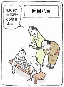 岡目八目 漫画 四文字熟語