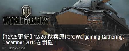Wargaming Gathering イベント 秋葉原UDXビル 2016年12月26日