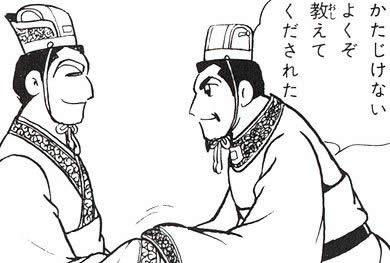 漫画 横山光輝 三国志 劉備 馬良 かたじけないよくぞ教えてくだされた