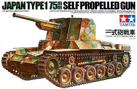 日本 一式砲戦車