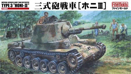 日本 三式砲戦車