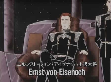 銀河英雄伝説 アイゼナッハ
