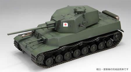 日本 五式中戦車 チリ ファインモールド