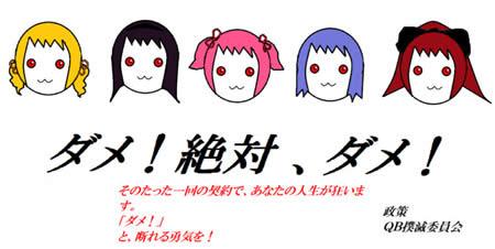 魔法少女まどかマギカ QB撲滅委員会 ダメ!絶対、ダメ!