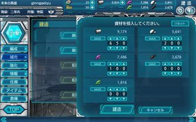 銀河英雄伝説タクティクス  艦建造 公式トラップ 001