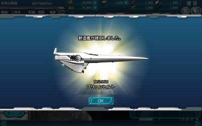 銀河英雄伝説タクティクス  艦建造 公式トラップ 003