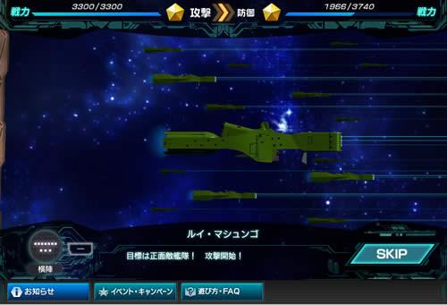 銀河英雄伝説タクティクス  自由惑星同盟 巡洋艦