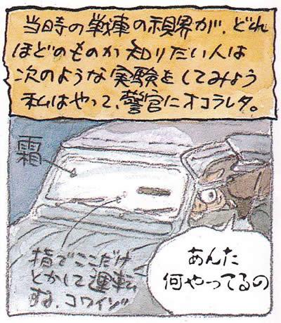 宮崎駿 戦車視界の実験中に警察に怒られる