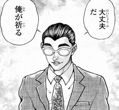 漫画 謝男(シャーマン) 拝一穴(おがみ いっけつ) 大丈夫だ 俺が祈る