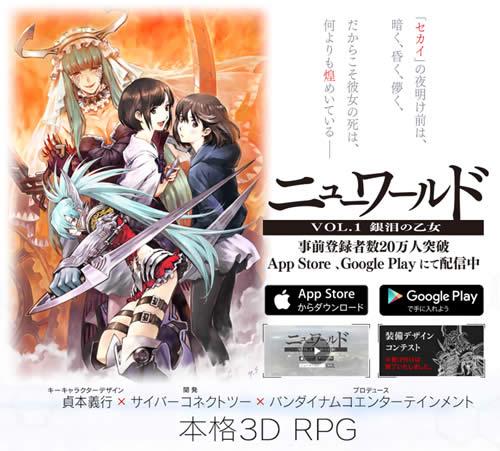 ニューワールド ゲーム 本格3D RPG