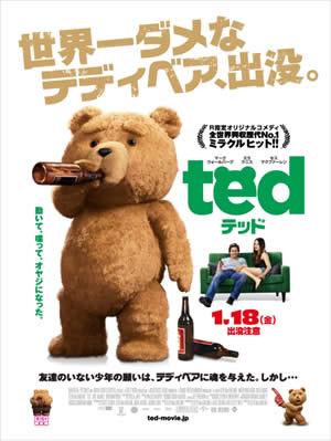 映画 TED 世界一ダメなテディベア、出没。