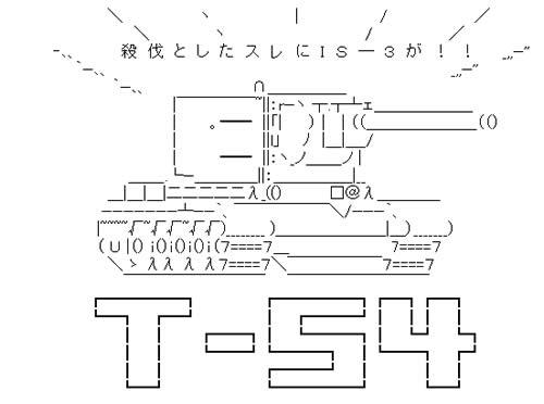 AA WoT 殺伐としたすれにIS-3が!!