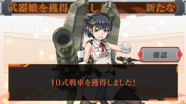 りっく☆じあ~す 10式戦車 武器娘製造