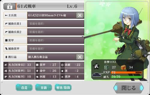 りっく☆じあ~す 61式戦車 ステータス