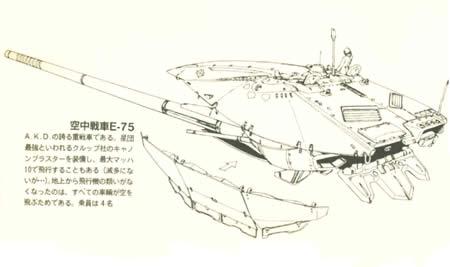 FSS ファイブスター物語 空中戦車 E-75