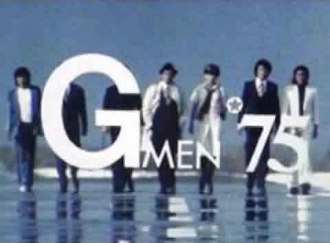 Gメン75 横並び