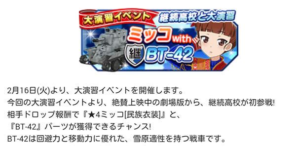 ガールズ&パンツァー 戦車道大作戦! 継続高校 イベント ミッコ BT-42