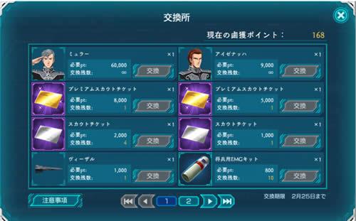 銀河英雄伝説タクティクス コンテナ鹵獲イベント  006