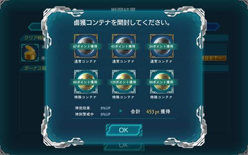 銀河英雄伝説タクティクス コンテナ鹵獲イベント  008