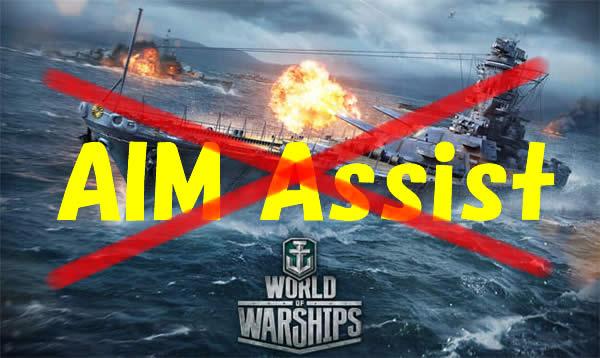 WoWS AIM Assist ダメ