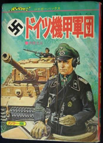 本 ジャガーバックス ドイツ機甲軍団