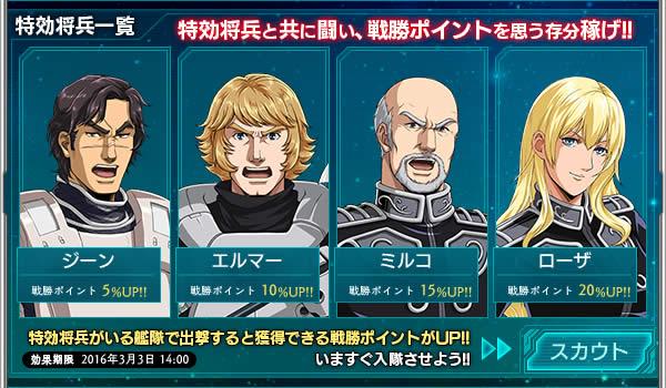 銀河英雄伝説タクティクス イベント特攻 オリキャラ